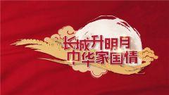 國防軍事頻道中秋國慶特別節目《長城升明月 中華家國情》