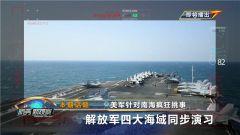 《防务新观察》20201001 美军针对南海疯狂挑事 解放军四大海域同步演习