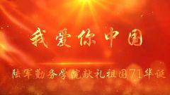 《我愛你中國》——陸軍勤務學院用歌聲為祖國華誕獻禮