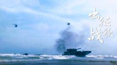 为国出征,誓为打赢!请听海军陆战队《出征战歌》