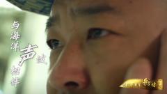 """【領航強軍影像志】張磊:潛行深海的""""聽風者"""""""