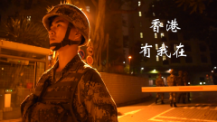 守護香港 有我在