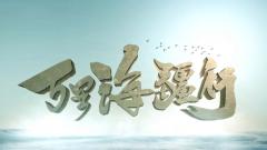 《军事纪实》20201007 刘公岛上的兵之初