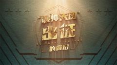 """《军事纪实》20201008 """"最帅天团""""出征的背后"""