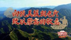 《中国人民志愿军战歌》:振奋人心荡气回肠 向抗美援朝老兵致敬