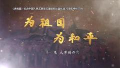 《講武堂》20201011《為祖國 為和平》第一集《大軍別丹東》