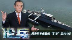 """論兵·美海軍考慮艦船""""擴容""""至530艘 或將在未來海戰占優?"""