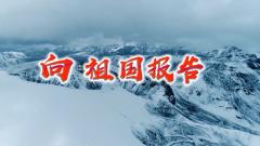 超燃MV《向祖國報告》 致敬邊防軍人!