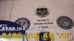 美国高级官员接连感染 杜文龙:或在全球以过激行动显示军事存在