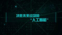 """《军事科技》20201013 决胜未来战场的""""人工智能"""""""