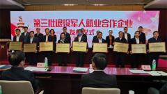 退役军人事务部发布第三批就业合作企业