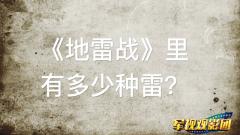【军视观影团】《地雷战》:地雷战中都有哪些雷?