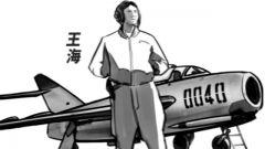 【軍視萌漫】志愿軍16架米格-15迎戰近百架美軍戰機,王海大隊一戰成名