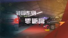 《军迷行天下》20201014 特种车辆零距离