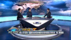 """《防务新观察》20201014 统一不可挡:国家安全机关破获台湾间谍案 警告谋""""独""""是绝路"""
