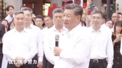 獨家視頻丨汕頭開埠區 習近平再談改革開放