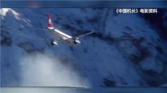 客机空中突发险情 退役飞行员紧急处置