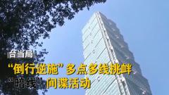专家:为震慑台当局及间谍 国家安全机关发布破获台湾间谍案消息