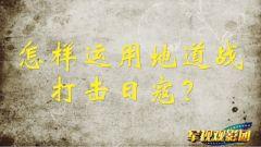 【军视观影团】抗日军民怎样运用地道战打击日寇?