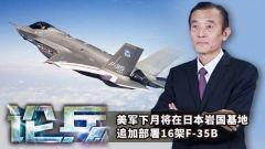 論兵·美軍將在日本巖國基地追加部署16架F-35B 意欲何為