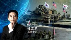 韩媒:韩美防长记者会被取消  杜文龙:美国把移交作战指挥权当成生意