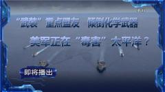 """《軍事制高點》20201018 """"武裝""""重點盟友 傾倒化學武器 美軍正在""""毒害""""太平洋?"""