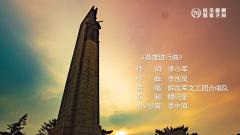 雄壮!大型电视纪录片《为了和平》插曲《英雄进行曲》MV官方发布!
