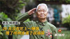 【第一軍視】抗美援朝·老兵記憶:26天沒有吃上一頓飯 餓了啃樹皮渴了就喝尿