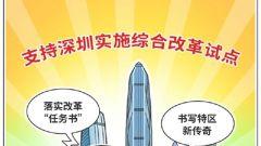 """新華時評:落實改革""""任務書"""",書寫特區新傳奇"""