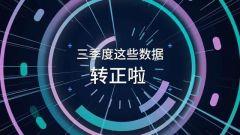 """【財經翻譯官】祝賀中國經濟,""""你轉正了""""!"""