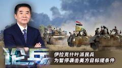 論兵·伊拉克什葉派民兵為暫停襲擊美方目標提條件