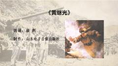 黃繼光——《葛蘭頌英雄》(朗誦:康輝)