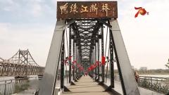 【紀念中國人民志愿軍抗美援朝出國作戰70周年】95歲志愿軍老兵重走鴨綠江斷橋