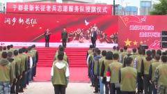 """""""新長征""""老兵志愿者服務隊在江西于都成立"""