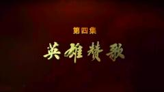 大型電視紀錄片《為了和平》第四集《英雄贊歌》