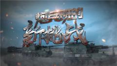 《軍事紀實》20201021 炮兵班的新挑戰