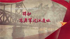 《军迷行天下》20201021《探秘志愿军过江遗址》
