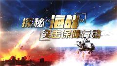 """《軍事紀實》20201022探秘""""海戰""""突擊保障行動"""