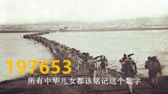 【第一军视】197653!所有中华儿女都该铭记这个数字