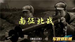 【軍視觀影團】這部讓陳毅元帥親自改劇本的電影,背后有什么故事?