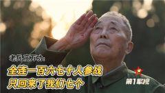 【第一军视】抗美援朝·老兵记忆:全连一百六七十人参战 只回来了我们七个
