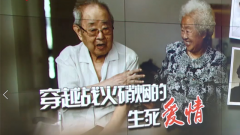 【影像志·穿越戰火硝煙的生死愛情】 我們相識于朝鮮戰場
