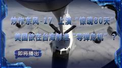 """《軍事制高點》20201024炒作東風-17 上演""""驚魂80天"""" 美國欲在臺海制造""""導彈危機""""?"""