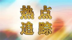習近平:中華民族是嚇不倒、壓不垮的!