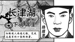 """【軍視萌漫】與敵人同歸于盡的""""爆破大王""""楊根思"""