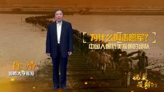 【抗美援朝記憶·徐焰說歷史③】中國入朝抗美援朝的部隊為什么叫志愿軍?