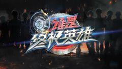 《谁是终极英雄》20201025 雪域钢铁汽车班(下)