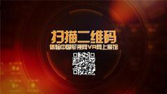 中國軍視網VR網上展館上線 邀您一起體驗!