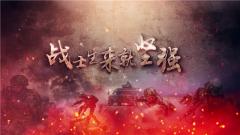 燃!原創MV《戰士生來就堅強》震撼來襲
