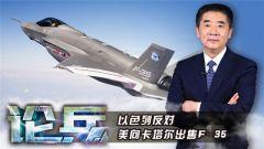 論兵·卡塔爾欲購買美F-35戰機 以色列為何反對?
